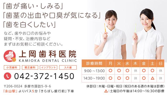 上岡歯科医院までお気軽にご相談ください。